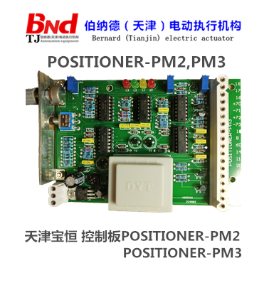 天津宝恒MD/POSITIONER-PM2|PM3控制板